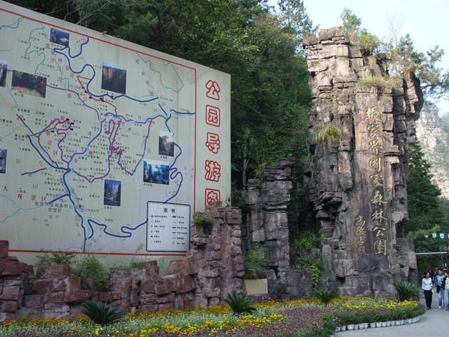 Національний парк Чжанцзяцзе (6)