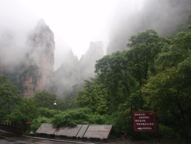 Національний парк Чжанцзяцзе (13)