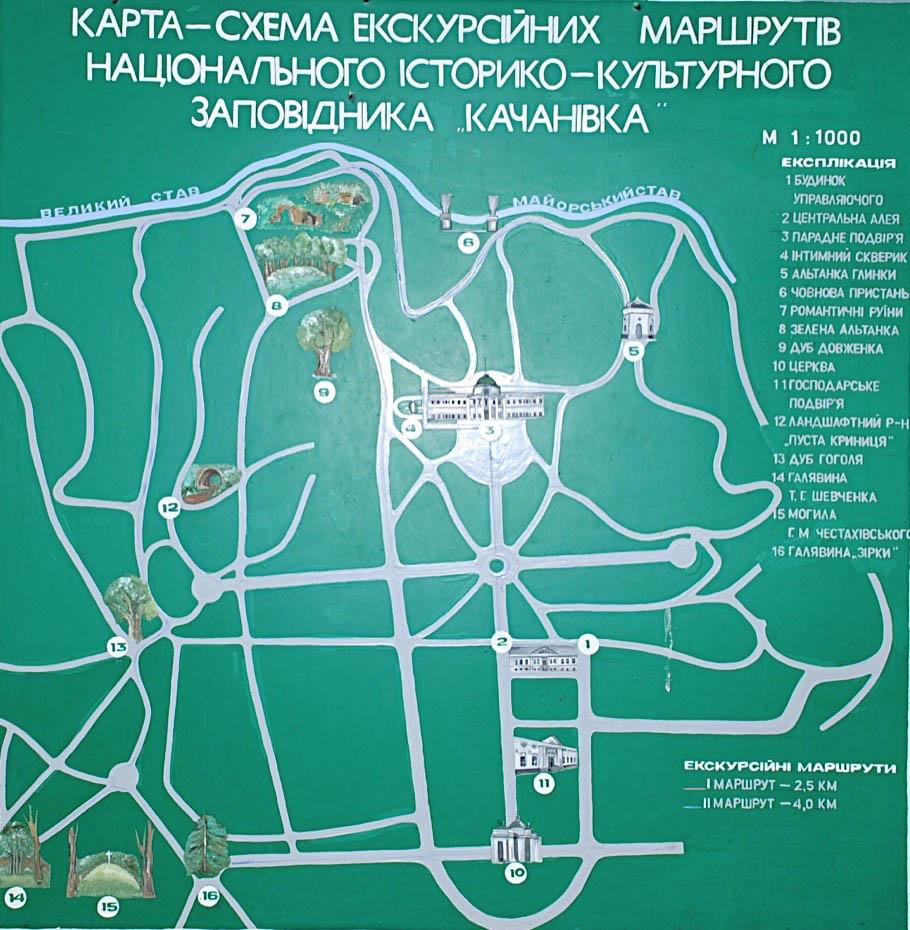 """Схема палацово-паркового комплексу """"Качанівка"""""""