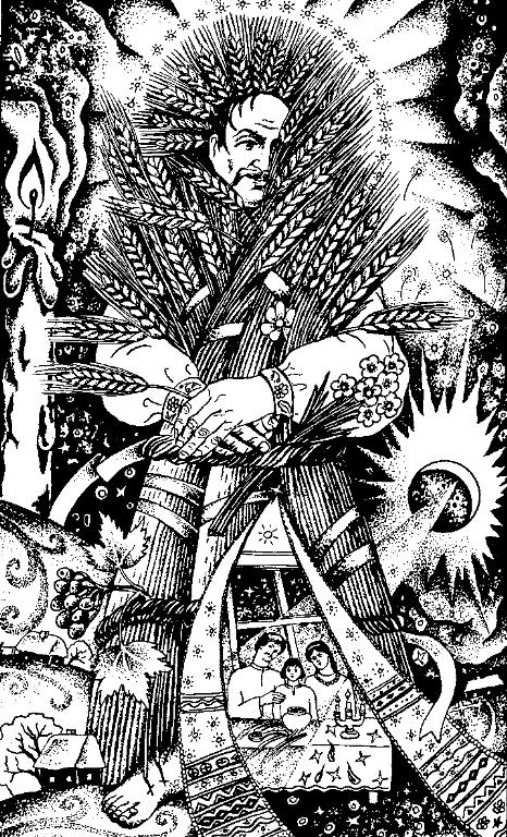 Дідух. Малюнок з книги Войтович В. М. Міфи та легенди давньої України