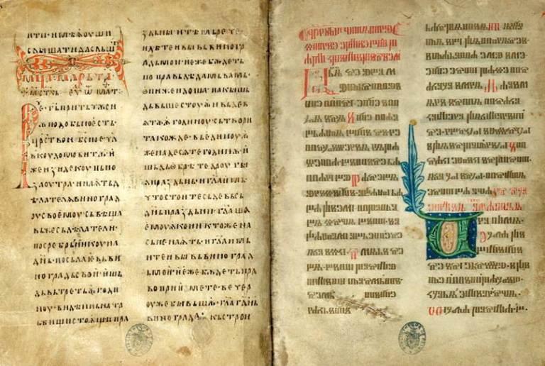 Кирилична та глаголична сторінки Реймського євангелія