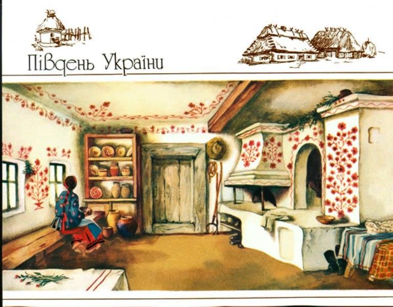 Інтер'єр житла, с. Мишурин Ріг колишнього Верхньодніпровського повіту Катеринославської губернії, тепер Верхньодніпровського району Дніпропетровської області