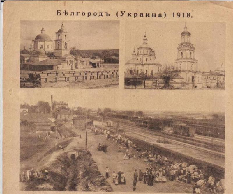Cпоконвічно українське місто Білгород, яке тепер значиться, як російське...