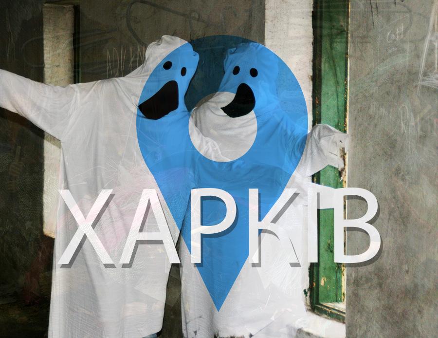 Kharkiv_halloween