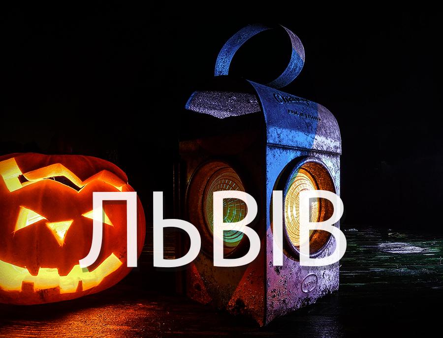 Lviv_halloween