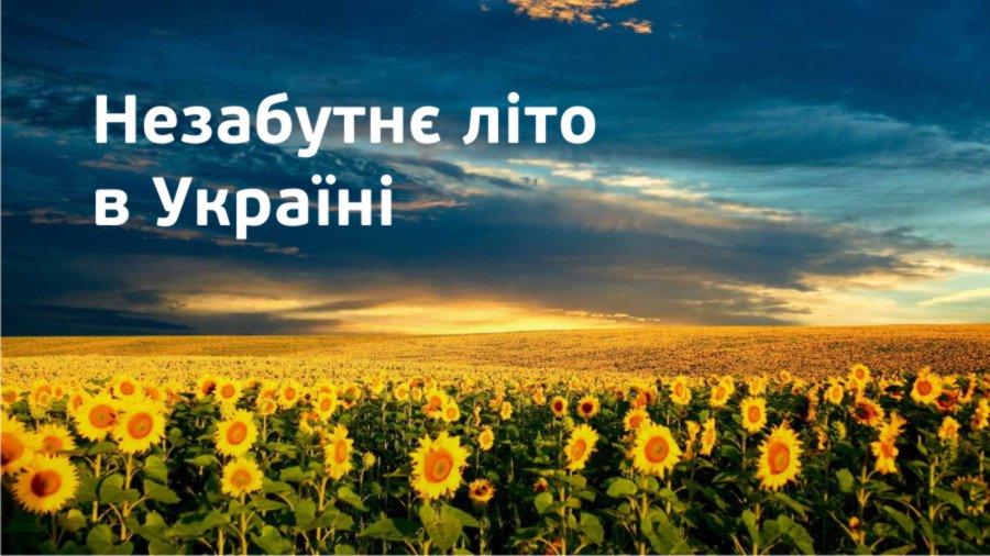 summer-ukr