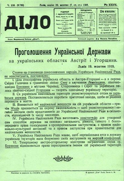 Маніфест Української народної Ради про проголошення у Львові Української держави