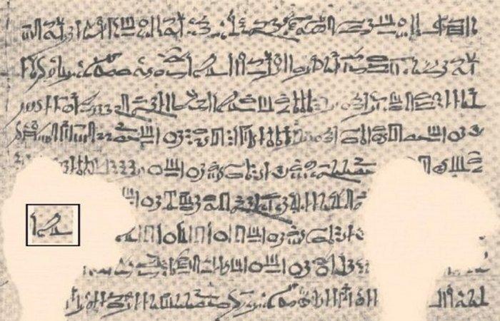 Папірус Каїр 86637.