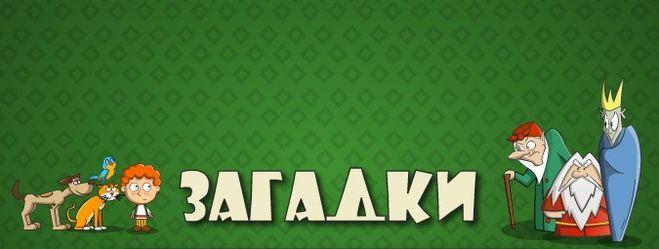 otveti_k_igre_quotzagadki_volshebnaya_istoriyaquot_vk-_odnoklassniki_-_gde_iskat