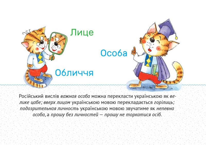 Іллюстрація з книги «Мова чудова», видавництво «Віват»