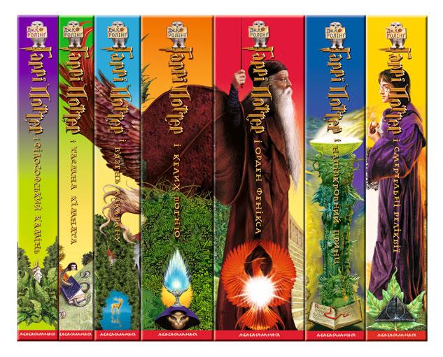 Українське видання книг про Гаррі Поттера