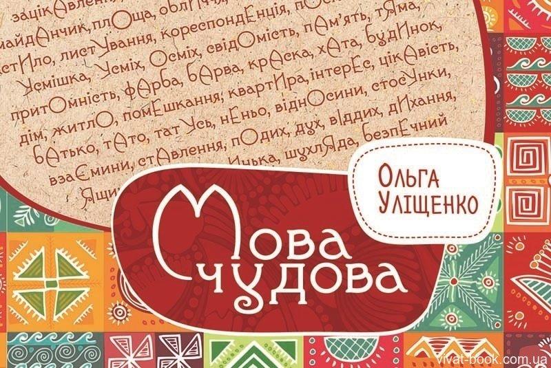 Книга «Мова чудова», видавництво «Віват»