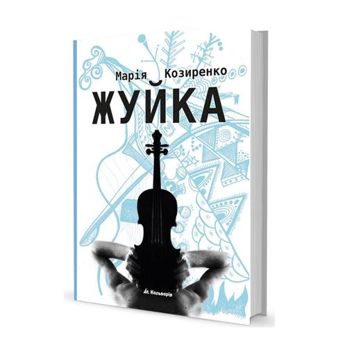 3_kozyrenko