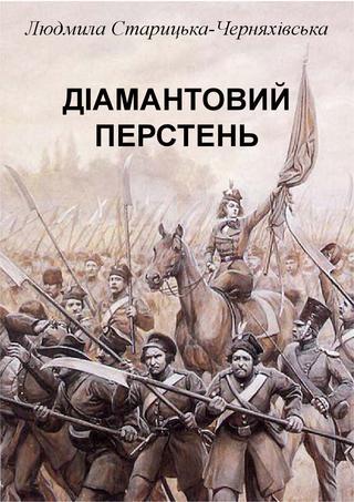 «Діамантовий перстень» Людмили Старицької-Черняхівської