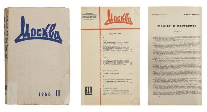 """Вперше роман """"Майстер і Маргарита"""" був надрукований в журналі """"Москва"""" у 1966 році"""