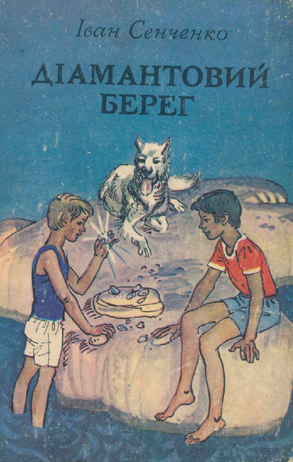 «Діамантовий берег» Івана Сенченко