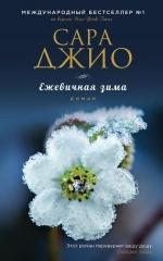 ezhevichnaya-zima-150-1479198344