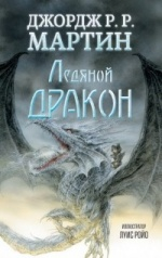 ledyanoj-drakon-150-1479198344