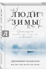 lyudi-zimy-150-1479198344