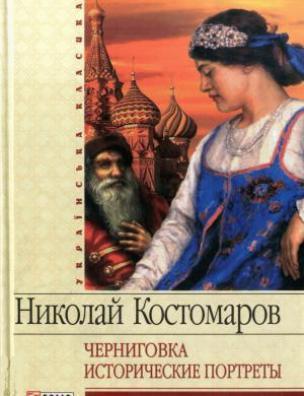 «Чернігівка» Миколи Костомарова
