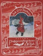 pisma-rozhdestvenskogo-deda-150-1479198344