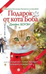 podarok-ot-kota-boba-150-1479198344