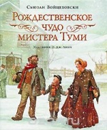 rozhdestvenskoe-chudo-mistera-tumi-150-1479198344