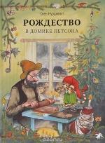 rozhdestvo-v-domike-petsona-150-1479198344