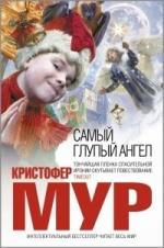 samyj-glupyj-angel-150-1479198344