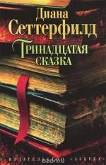 trinadcataya-skazka-150-1479198344