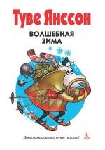 volshebnaya-zima-150-1479198344