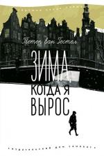 zima-kogda-ya-vyros-150-1479198344