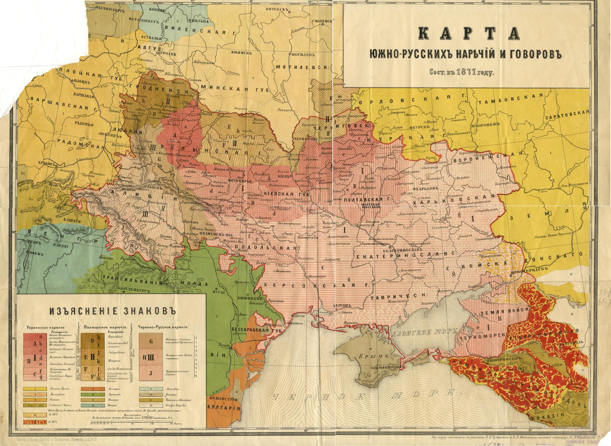 Карта южнорусских наречий и говоров П.Чубинского и К.Михальчука (1871)