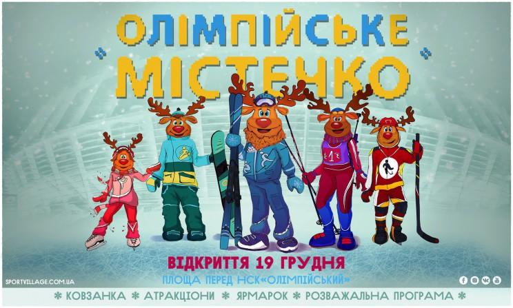 olimpiyskiy_gorodok