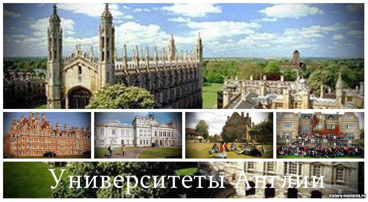 высшие учебные заведения Англии