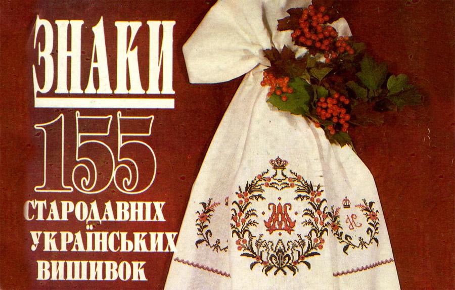 Що означають візерунки стародавніх українських вишивок (фото) - ВСВІТІ —  все ee88f08c35a0f