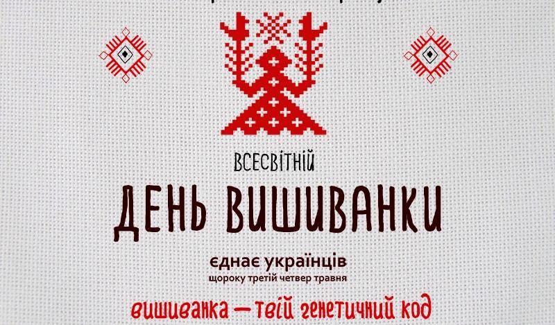 День вишиванки відзначають щороку в третій четвер травня (будній день) 49725ee53dba5
