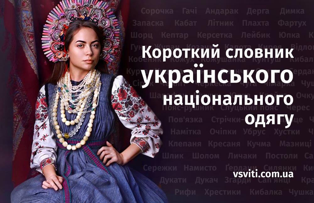 Короткий словник українського національного одягу  що 67dc96c93dde4