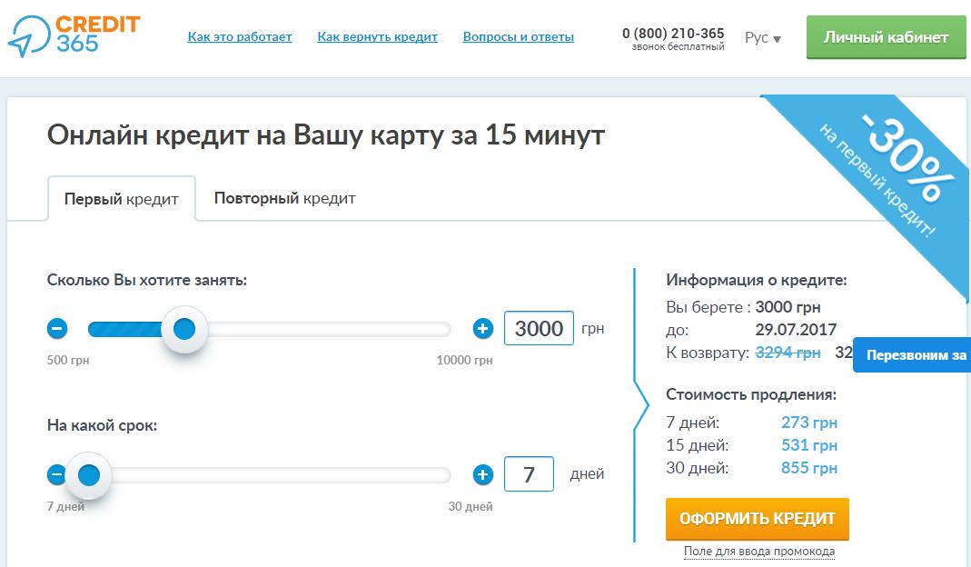 Онлайн кредит на Вашу карту за 15 минут