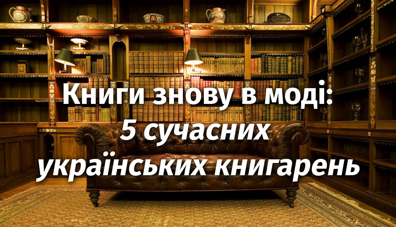 Книги знову в моді: 5 сучасних українських книгарень