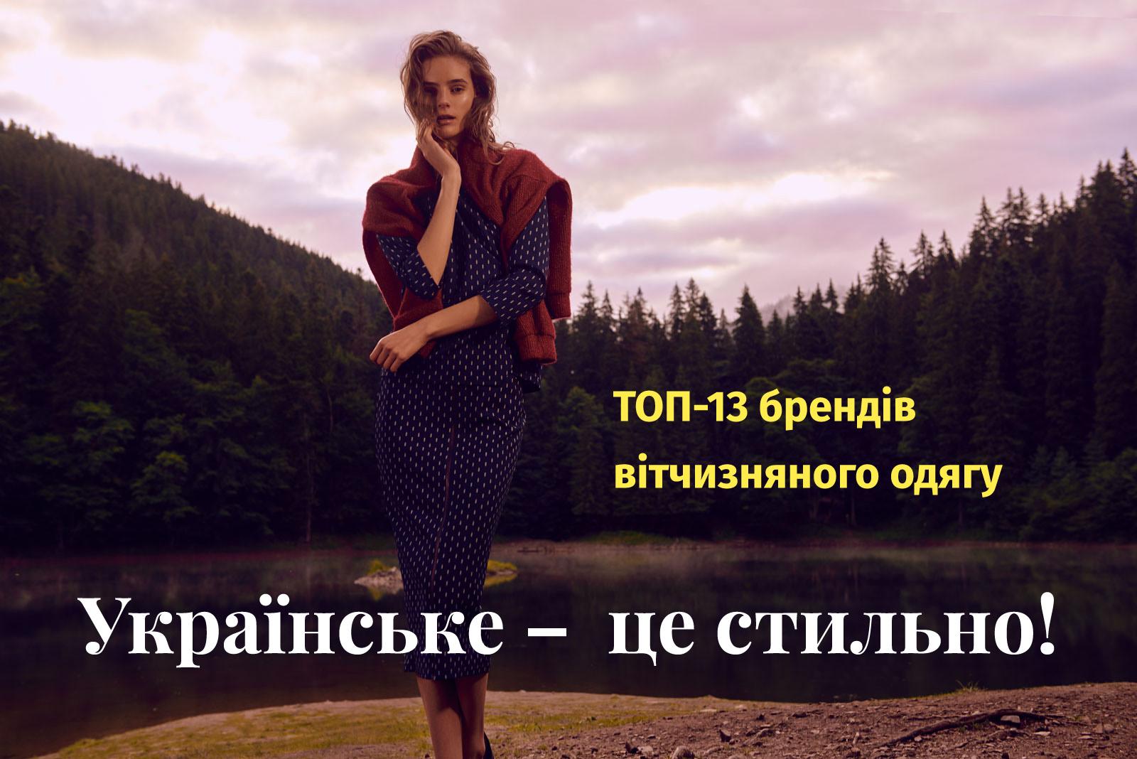 Українські жінки завжди славились своєю красою. А що може краще доповнити  цю красу 0d982d507d17f