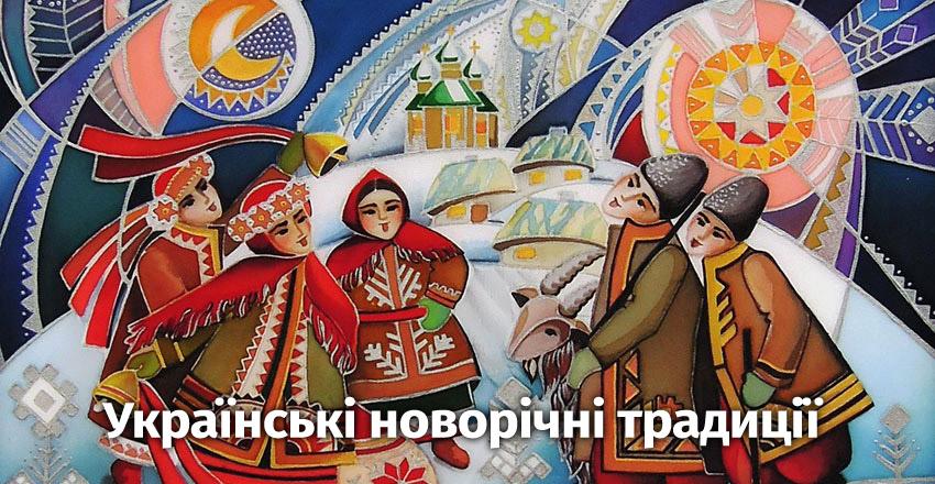 Українські новорічні традиції