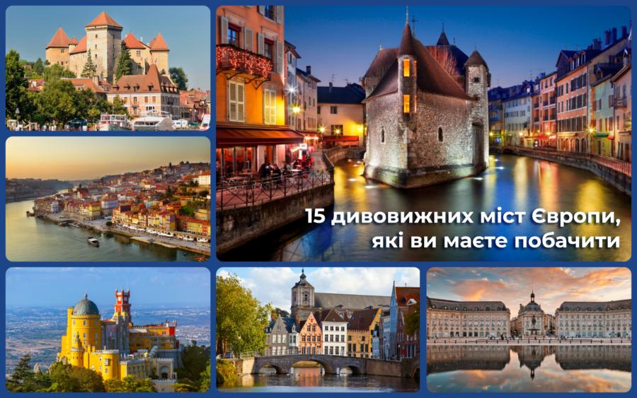 15 дивовижних міст Європи, які ви маєте побачити